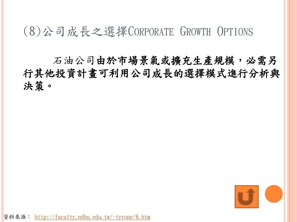 (8)公司成長之選擇Corporate Growth Options