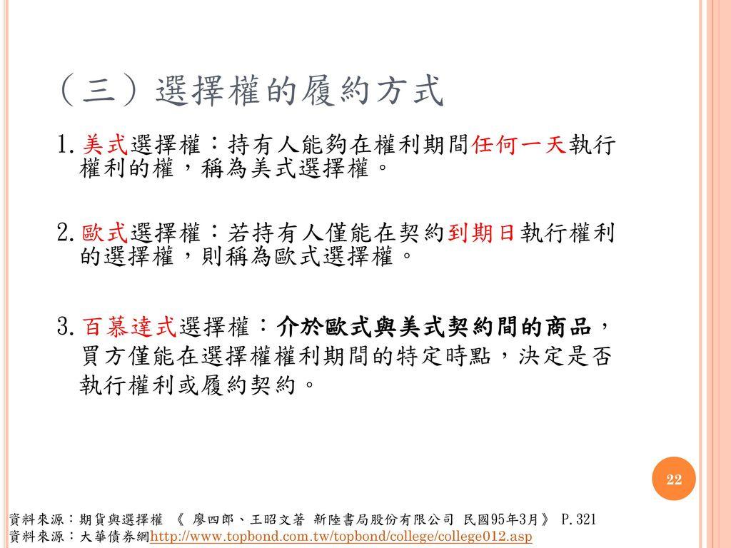 (三)選擇權的履約方式