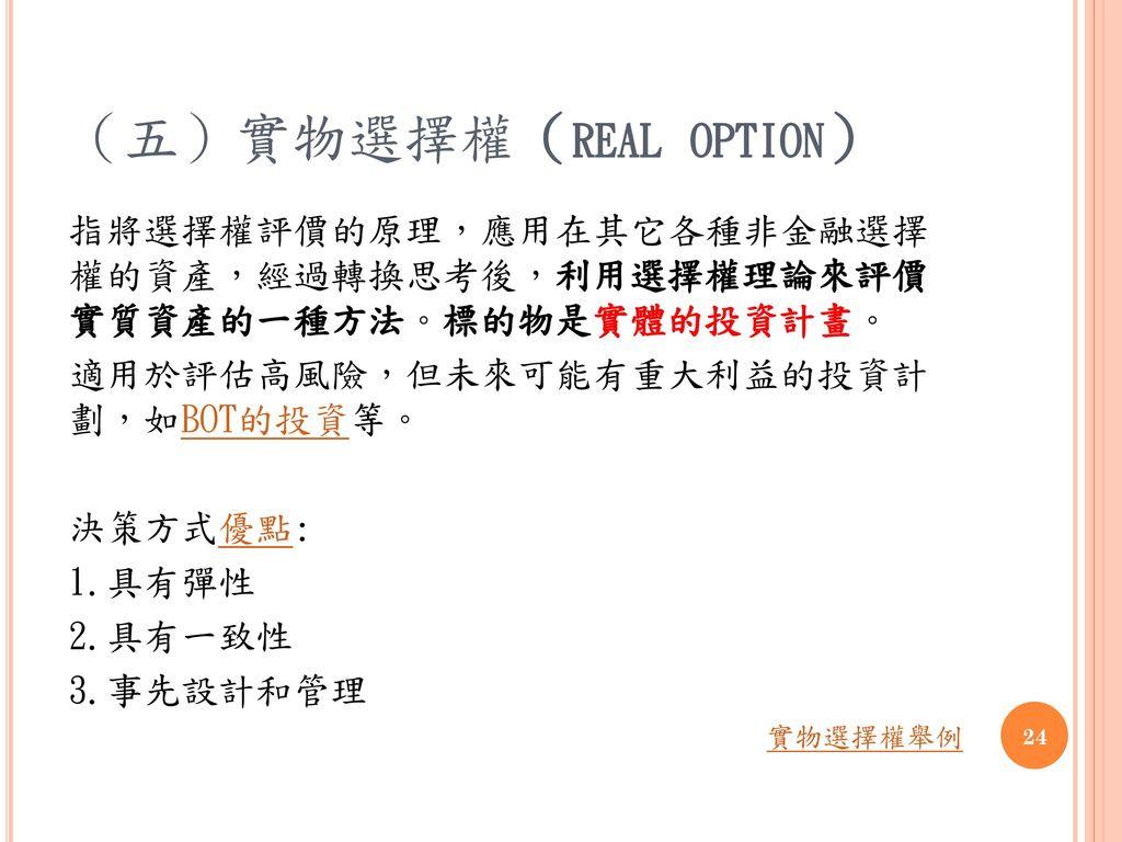 (五)實物選擇權(real option)