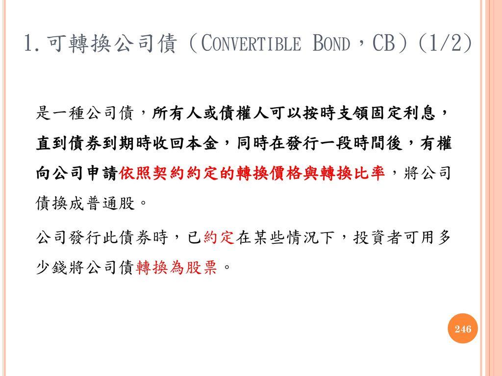 1.可轉換公司債(Convertible Bond,CB)(1/2)