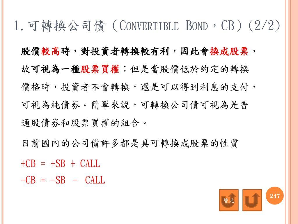 1.可轉換公司債(Convertible Bond,CB)(2/2)