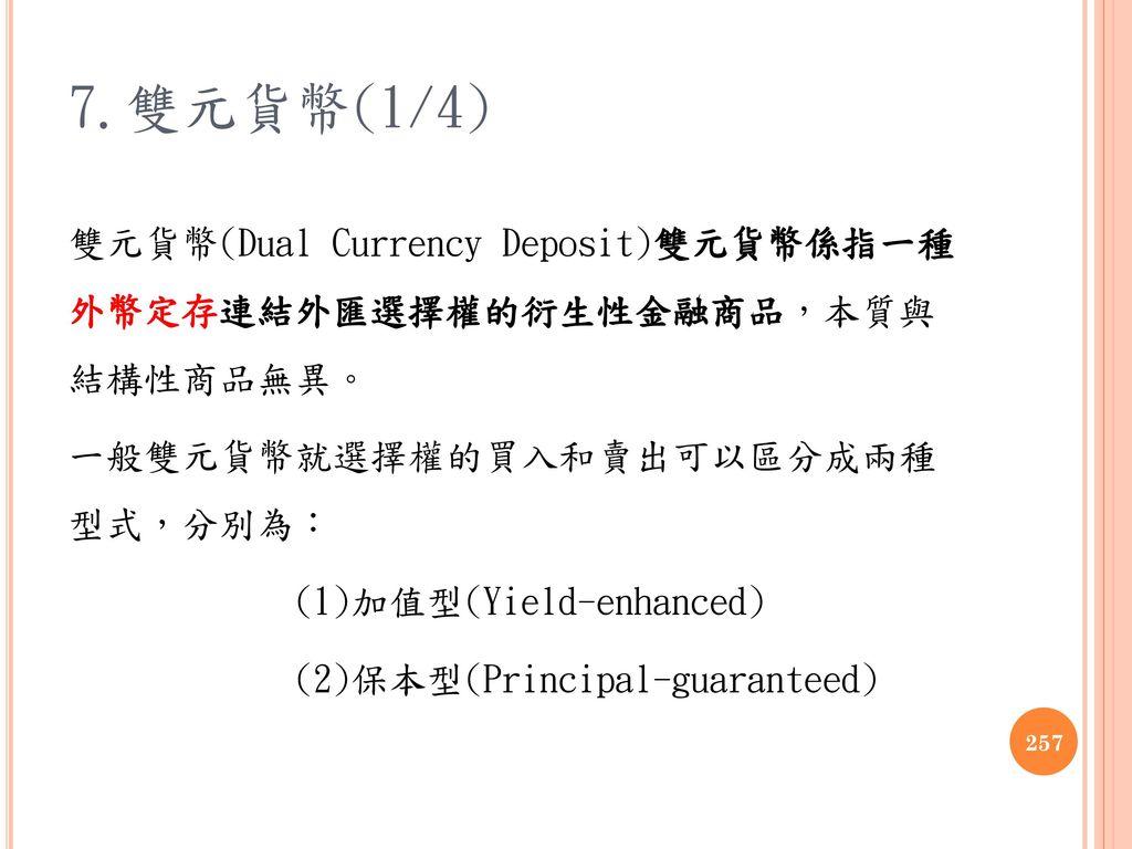 7.雙元貨幣(1/4)