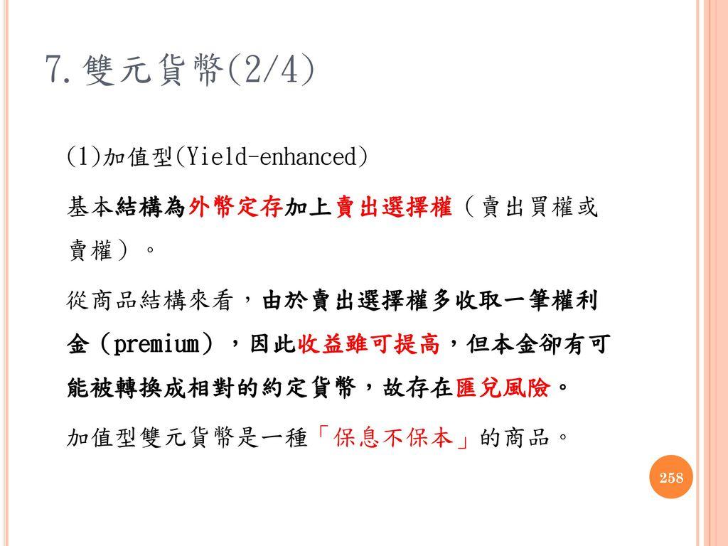 7.雙元貨幣(2/4)