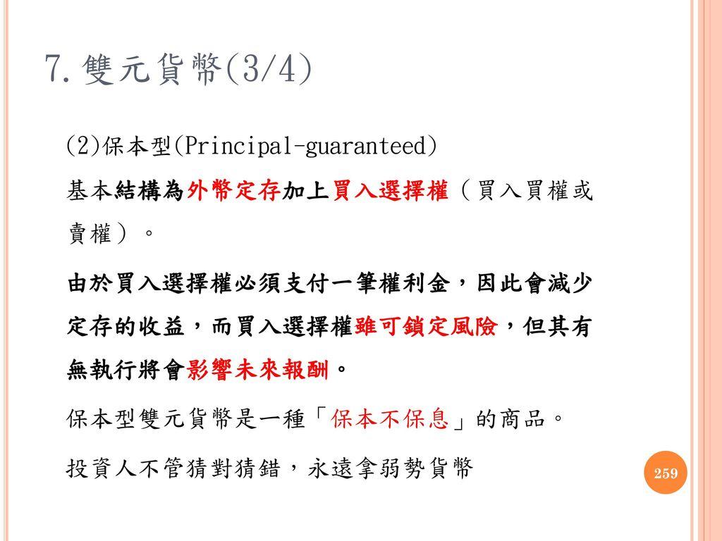 7.雙元貨幣(3/4)