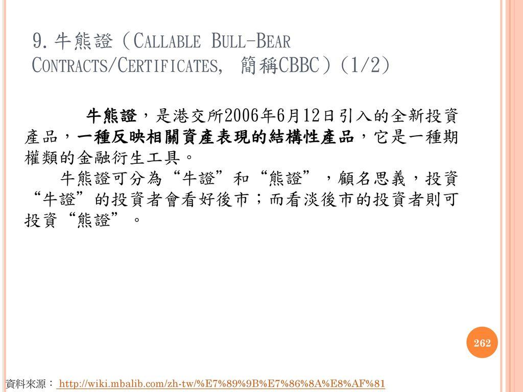 9.牛熊證(Callable Bull-Bear Contracts/Certificates, 簡稱CBBC)(1/2)