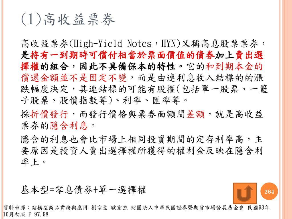 (1)高收益票券