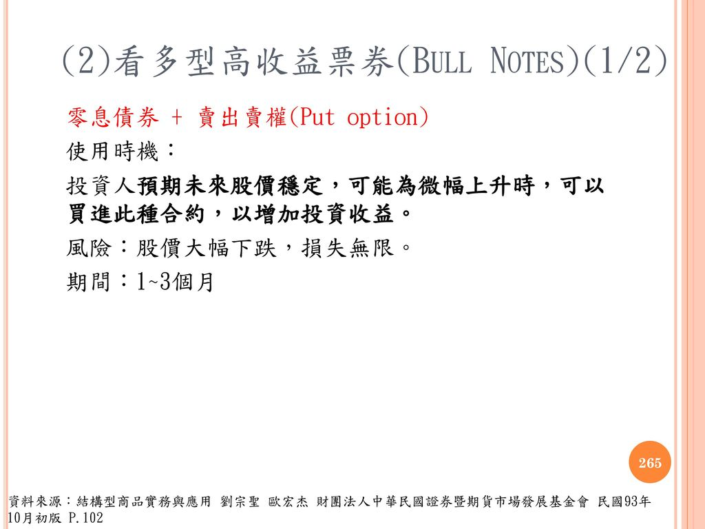 (2)看多型高收益票券(Bull Notes)(1/2)