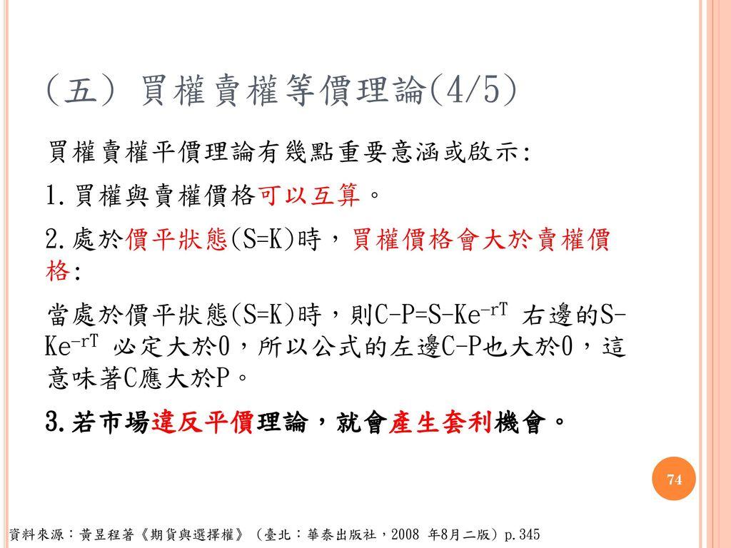 (五) 買權賣權等價理論(4/5)