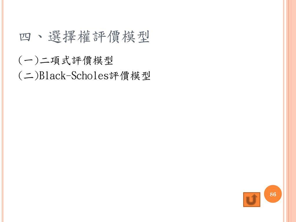四、選擇權評價模型 (一)二項式評價模型 (二)Black-Scholes評價模型