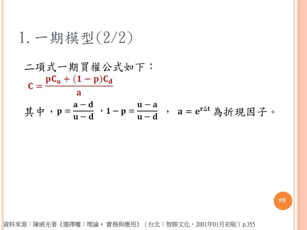 1.一期模型(2/2) 二項式一期買權公式如下: 其中, , 為折現因子。