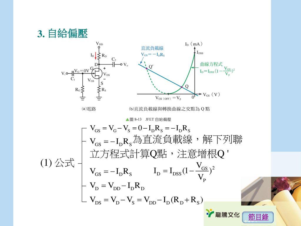 3. 自給偏壓 為直流負載線,解下列聯 立方程式計算Q點,注意增根Q (1) 公式 節目錄
