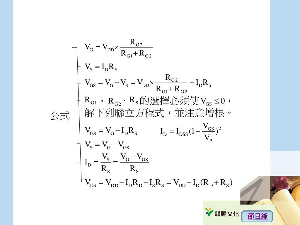 公式 、 、 的選擇必須使 , 解下列聯立方程式,並注意增根。 節目錄