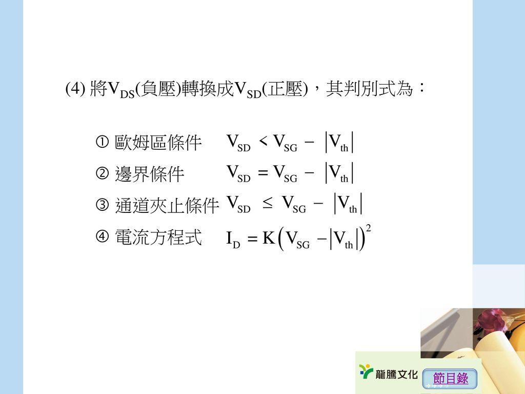 (4) 將VDS(負壓)轉換成VSD(正壓),其判別式為: