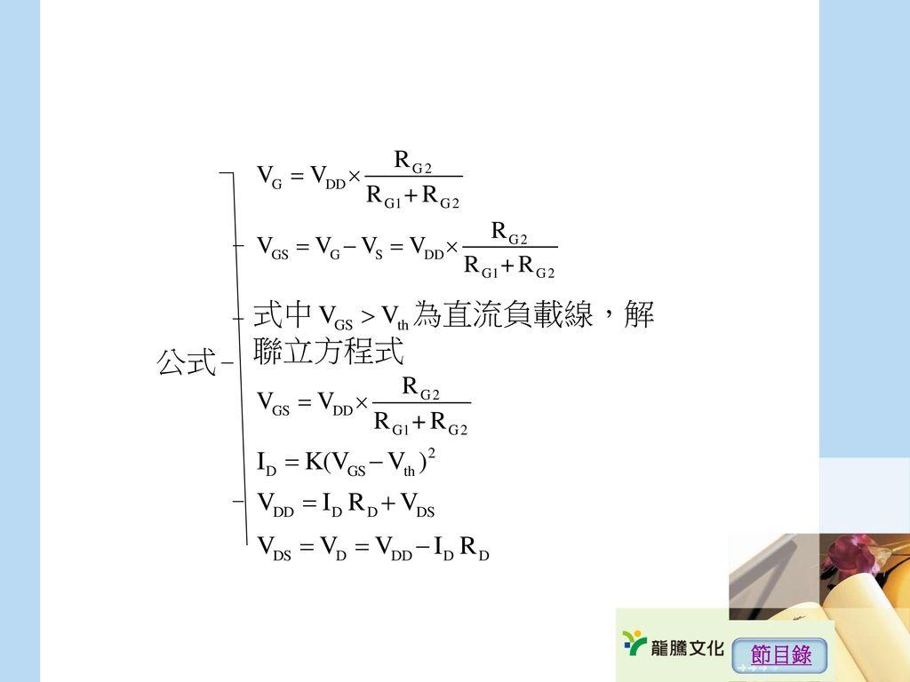 公式 式中 為直流負載線,解 聯立方程式 節目錄