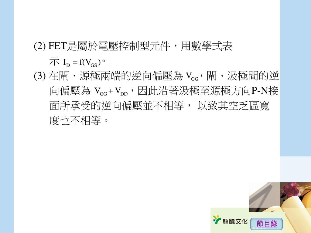 (2) FET是屬於電壓控制型元件,用數學式表示 。