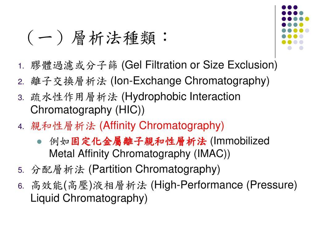 (一)層析法種類: 膠體過濾或分子篩 (Gel Filtration or Size Exclusion)