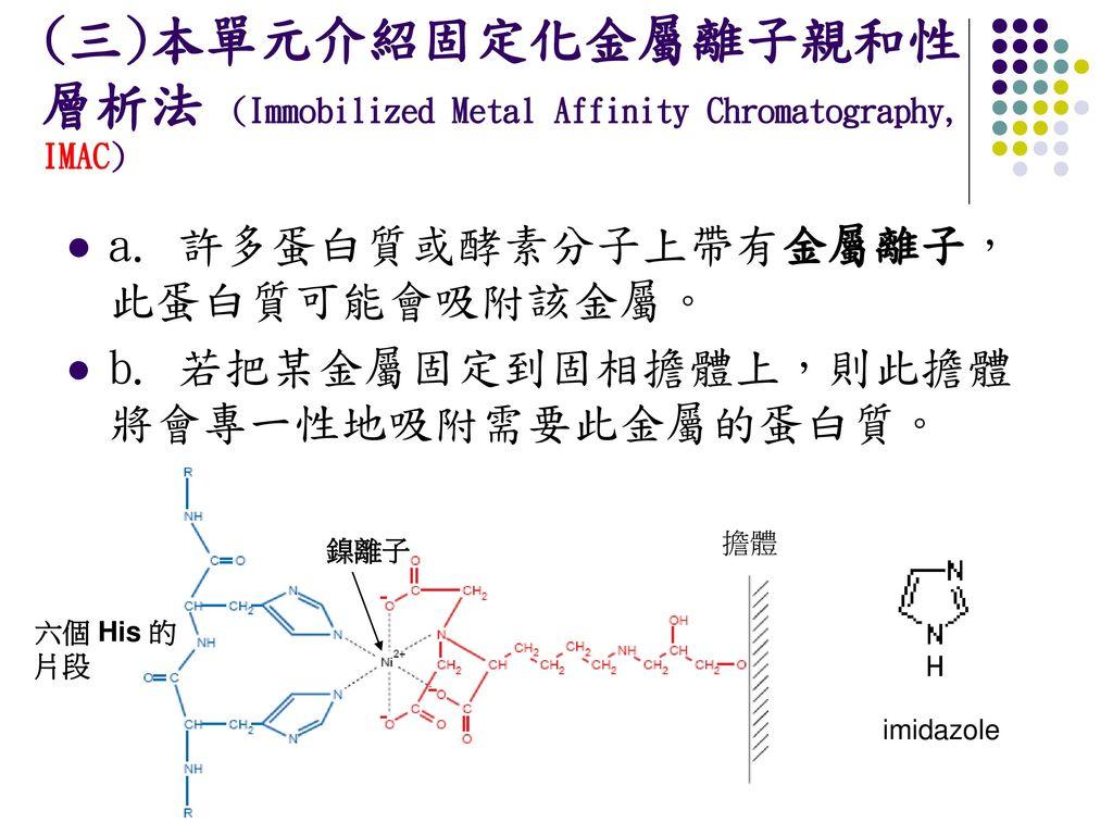 (三)本單元介紹固定化金屬離子親和性層析法 (Immobilized Metal Affinity Chromatography, IMAC)