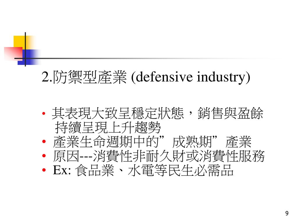 2.防禦型產業 (defensive industry)