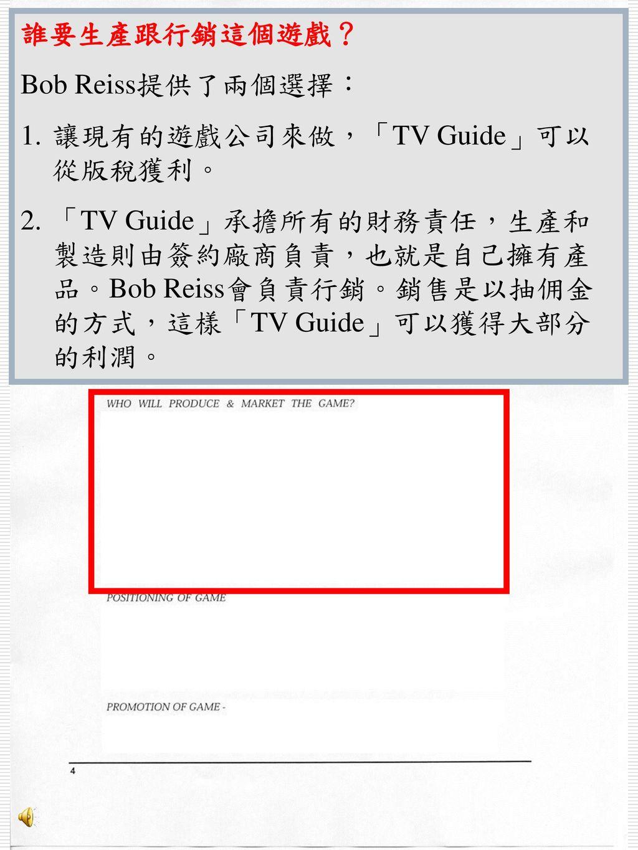讓現有的遊戲公司來做,「TV Guide」可以從版稅獲利。