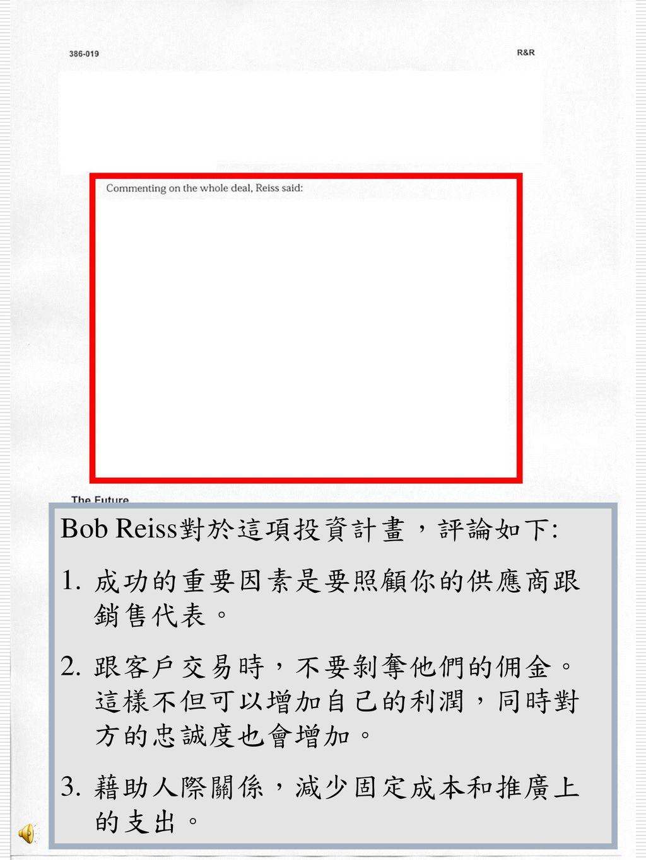Bob Reiss對於這項投資計畫,評論如下: