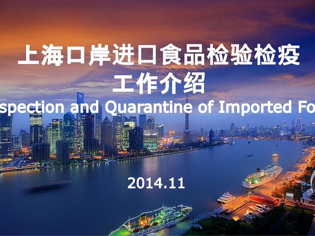 Inspection and Quarantine of Imported Food