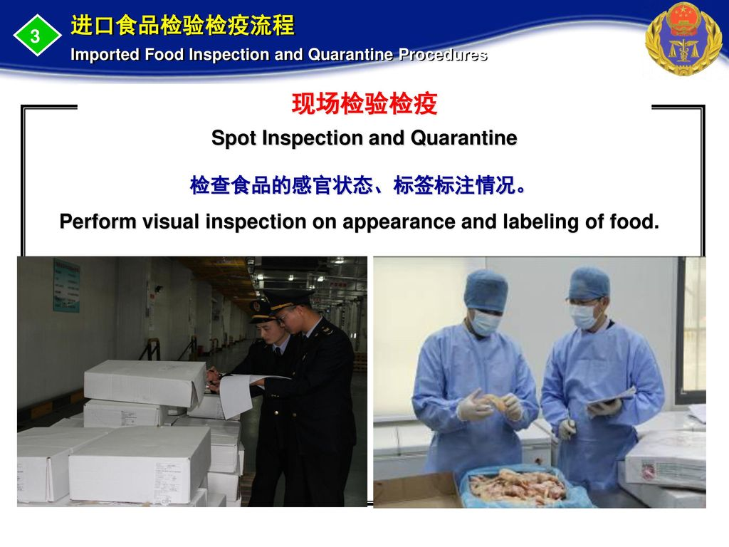 Spot Inspection and Quarantine