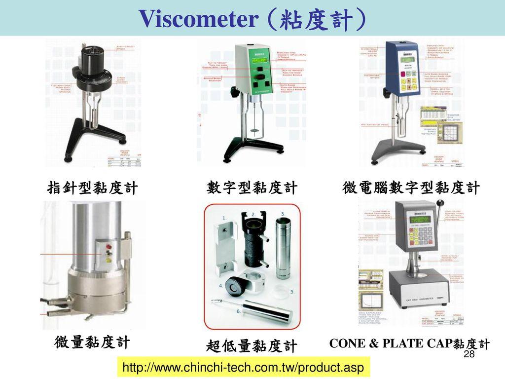 Viscometer (粘度計) 指針型黏度計 數字型黏度計 微電腦數字型黏度計 微量黏度計 超低量黏度計