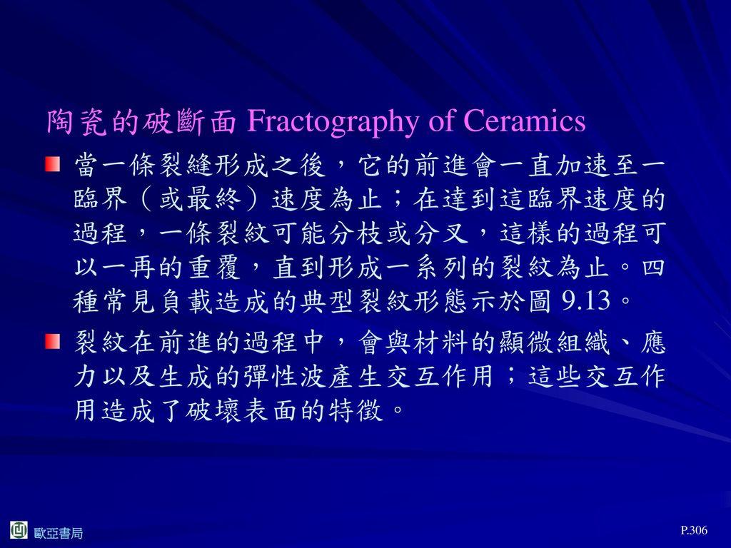 陶瓷的破斷面 Fractography of Ceramics