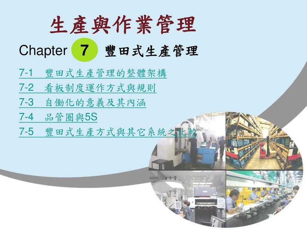 7 Chapter 豐田式生產管理 7-1 豐田式生產管理的整體架構 7-2 看板制度運作方式與規則 7-3 自働化的意義及其內涵