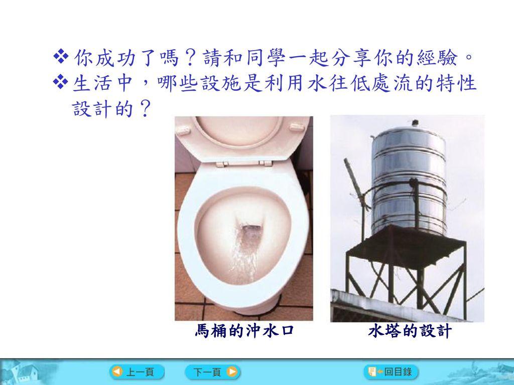 生活中,哪些設施是利用水往低處流的特性設計的?