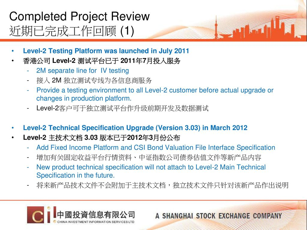 Completed Project Review 近期已完成工作回顾 (1)