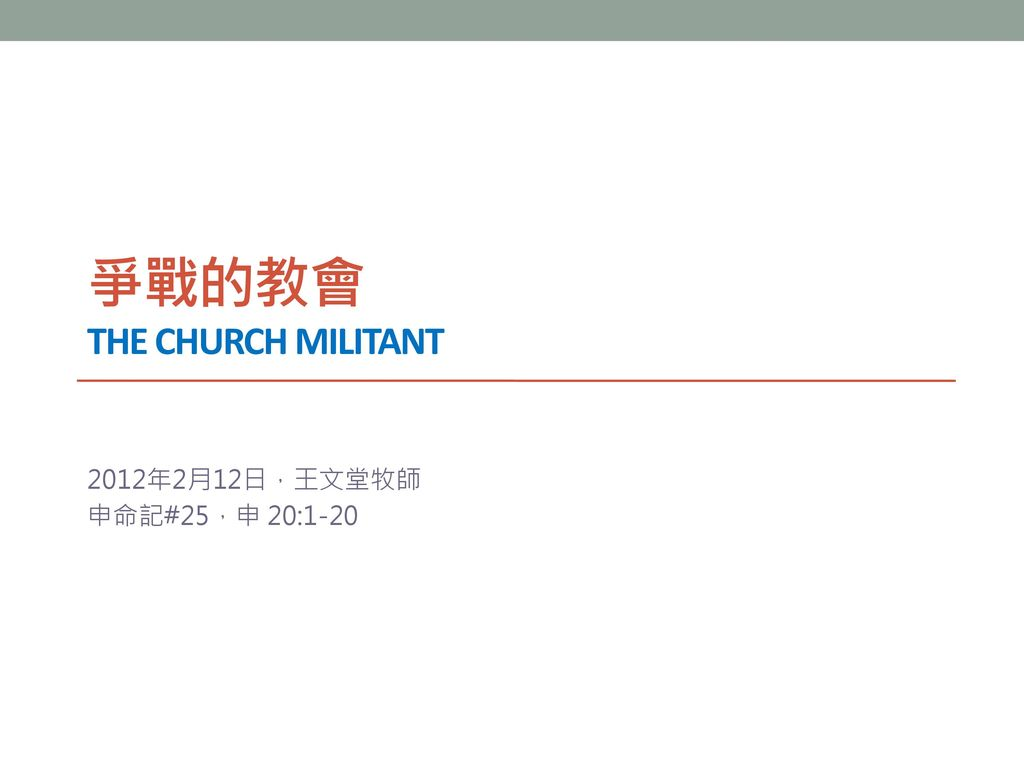 爭戰的教會 the church militant