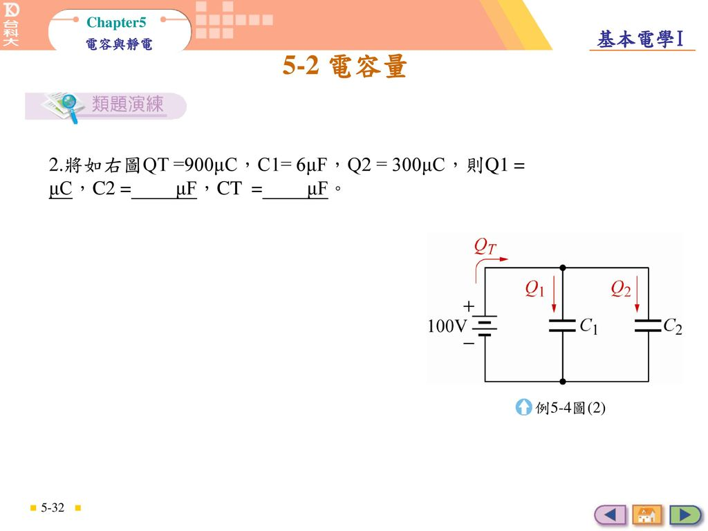2.將如右圖QT =900μC,C1= 6μF,Q2 = 300μC,則Q1 = μC,C2 = μF,CT = μF。