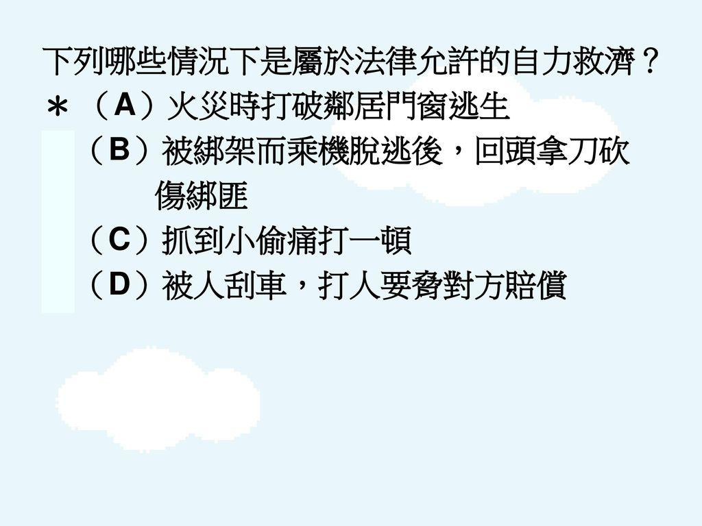 下列哪些情況下是屬於法律允許的自力救濟?