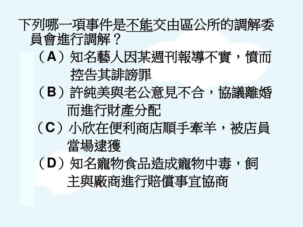 下列哪一項事件是不能交由區公所的調解委員會進行調解?