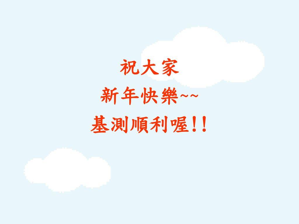 祝大家 新年快樂~~ 基測順利喔!!