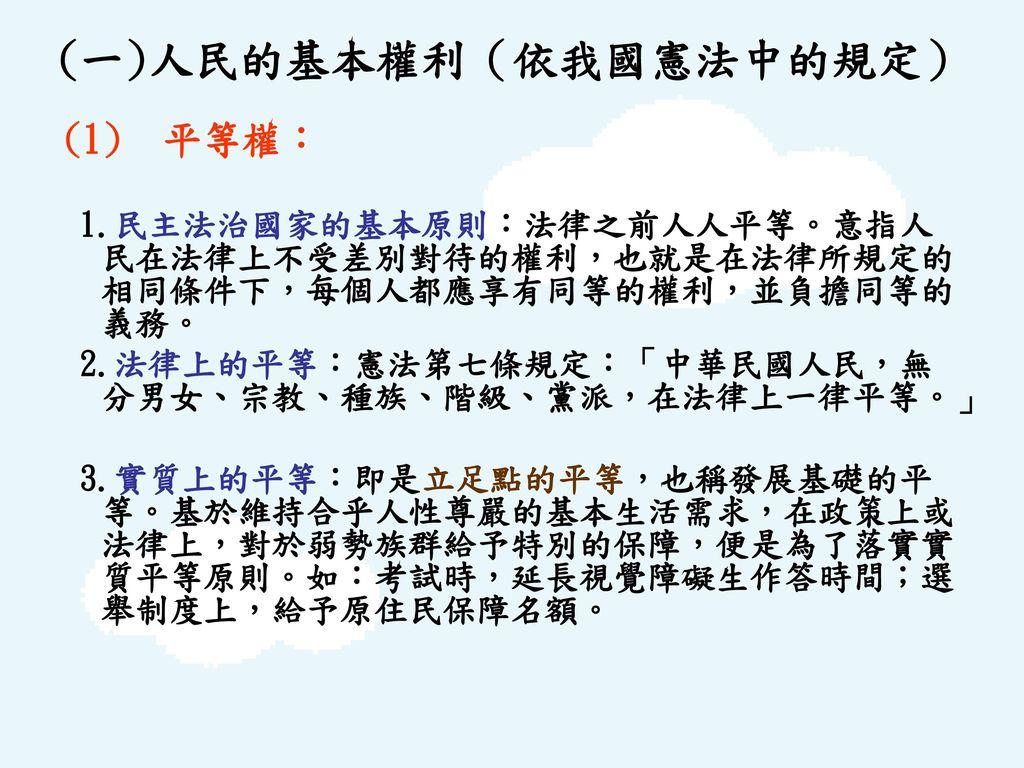 (一)人民的基本權利(依我國憲法中的規定)