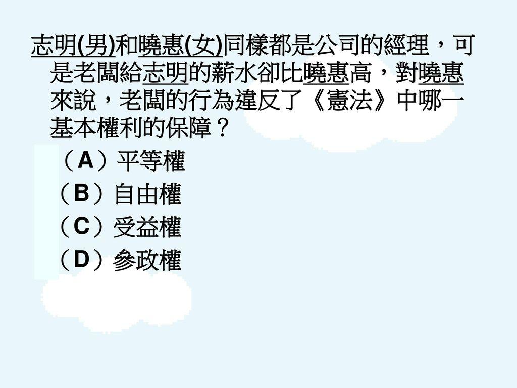 志明(男)和曉惠(女)同樣都是公司的經理,可是老闆給志明的薪水卻比曉惠高,對曉惠來說,老闆的行為違反了《憲法》中哪一基本權利的保障?