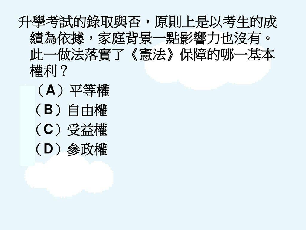 升學考試的錄取與否,原則上是以考生的成績為依據,家庭背景一點影響力也沒有。此一做法落實了《憲法》保障的哪一基本權利?