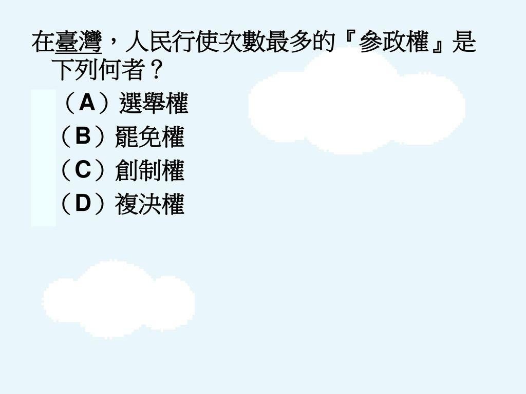 在臺灣,人民行使次數最多的『參政權』是下列何者?