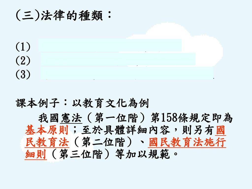 (三)法律的種類: 課本例子:以教育文化為例