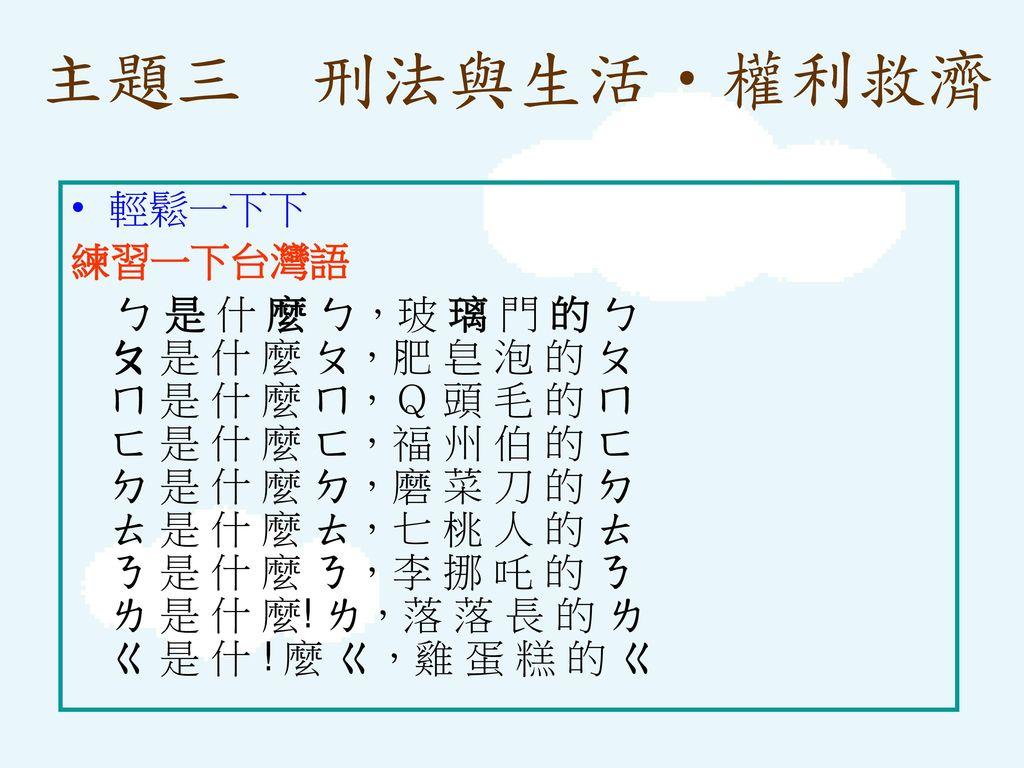 主題三 刑法與生活‧權利救濟 輕鬆一下下 練習一下台灣語