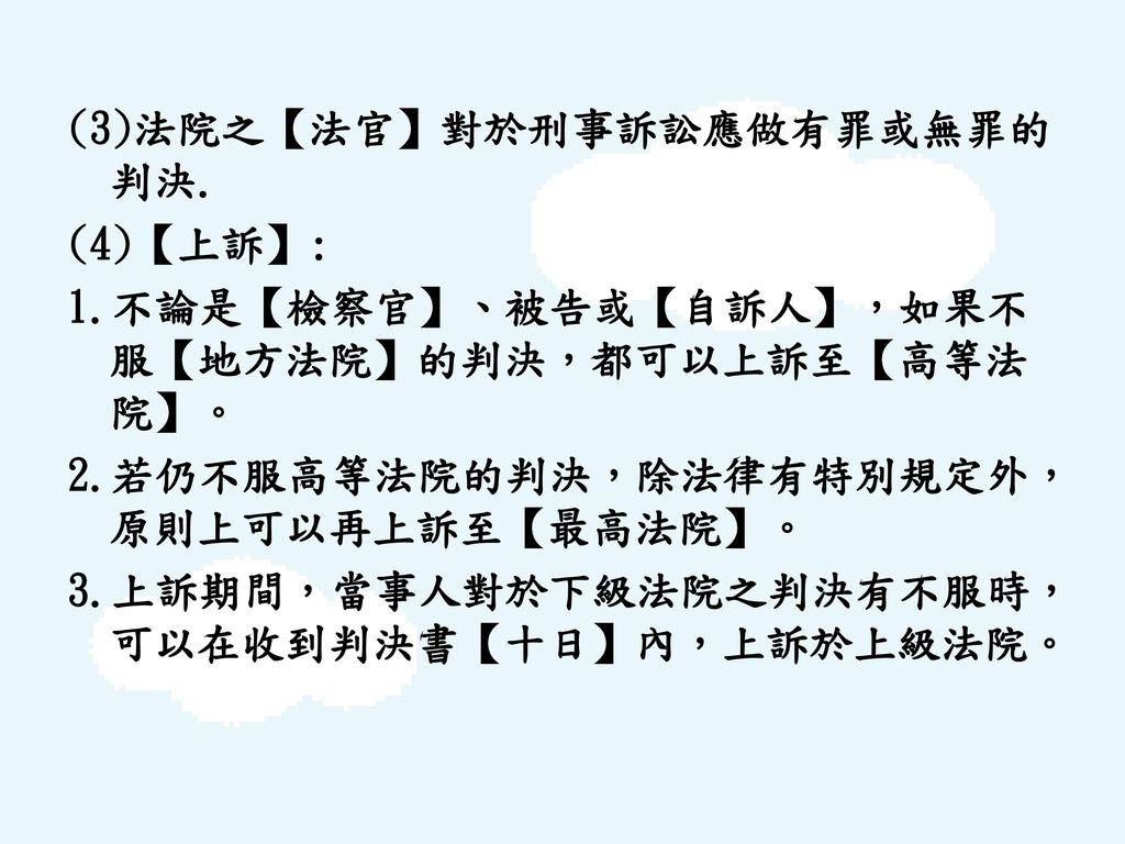 (3)法院之【法官】對於刑事訴訟應做有罪或無罪的判決.