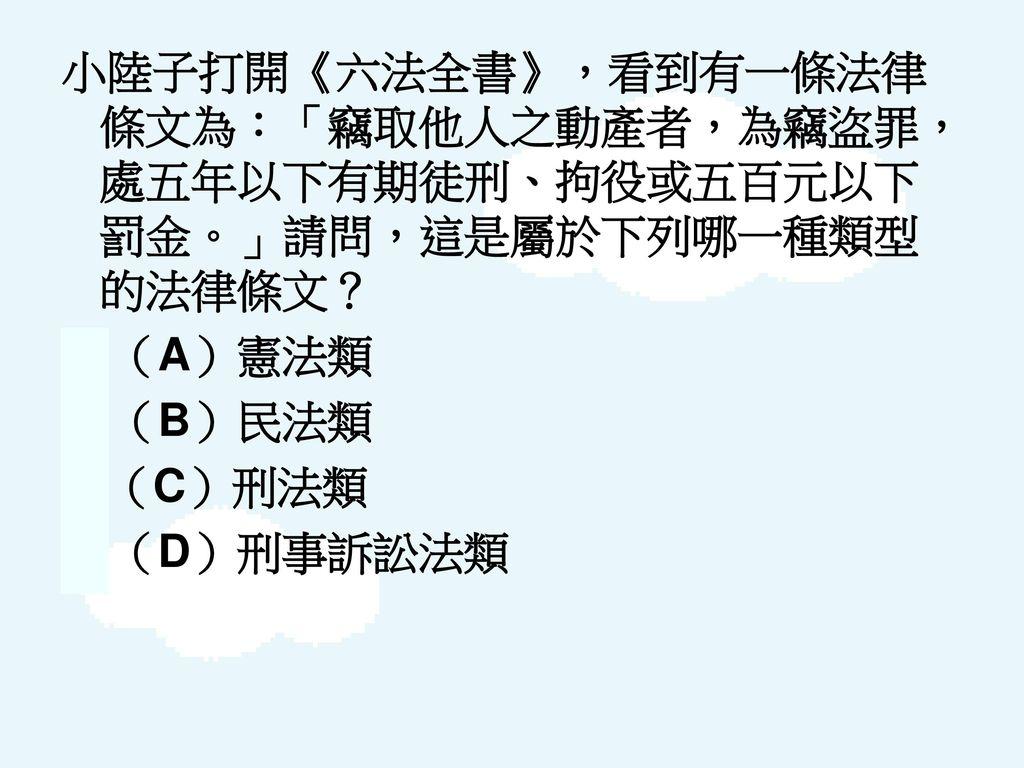 小陸子打開《六法全書》,看到有一條法律條文為:「竊取他人之動產者,為竊盜罪,處五年以下有期徒刑、拘役或五百元以下罰金。」請問,這是屬於下列哪一種類型的法律條文?