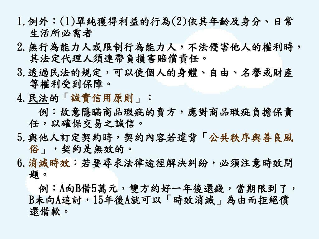 1.例外:(1)單純獲得利益的行為(2)依其年齡及身分、日常生活所必需者