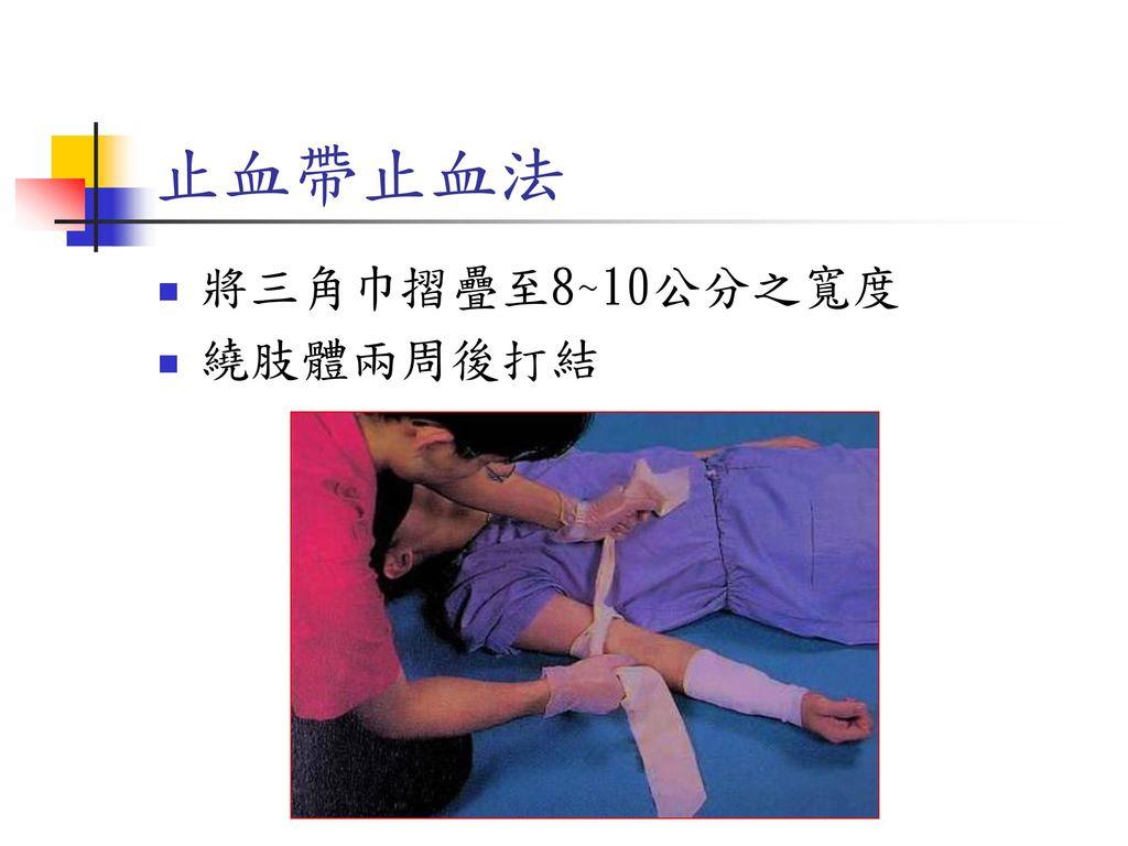 止血帶止血法 將三角巾摺疊至8~10公分之寬度 繞肢體兩周後打結