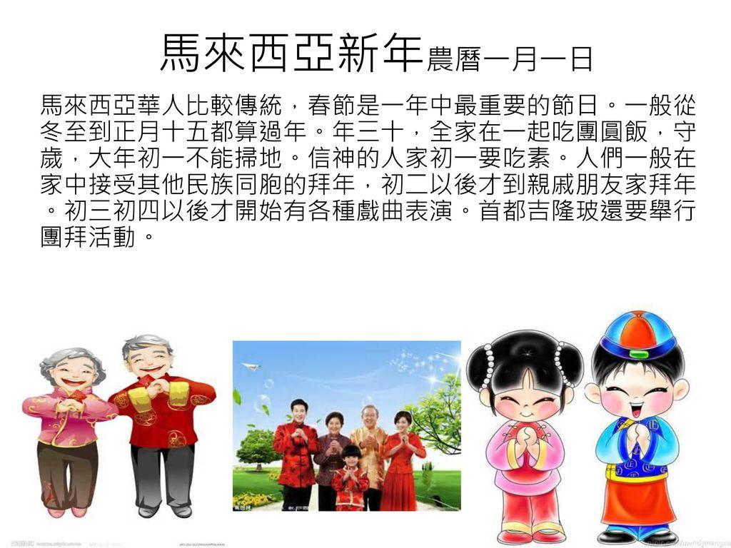 馬來西亞新年農曆一月一日