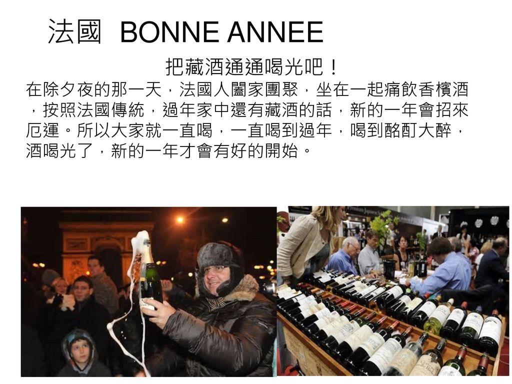 法國 BONNE ANNEE 把藏酒通通喝光吧!
