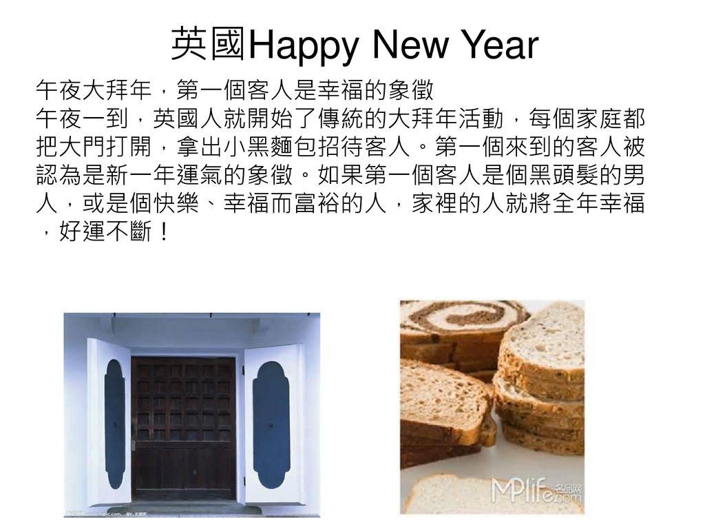 英國Happy New Year 午夜大拜年,第一個客人是幸福的象徵