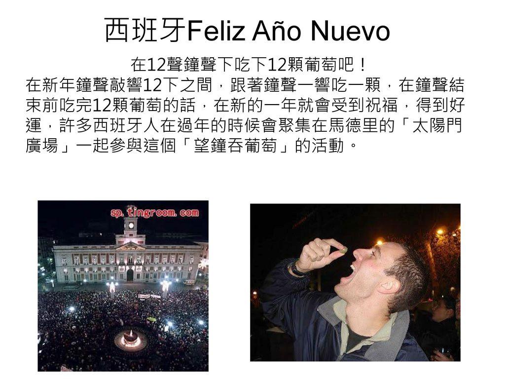 西班牙Feliz Año Nuevo 在12聲鐘聲下吃下12顆葡萄吧!